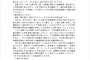 (日本語) 台湾の博物館学会に劉生容記念館について寄稿しました